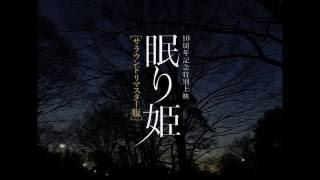 眠り姫/サラウンドリマスター版