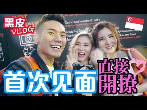直接開撩 緊張慘!! 新加坡遇見兩姊妹 | 黑皮分享當Youtuber秘密!! [黑皮開箱 + VLOG]