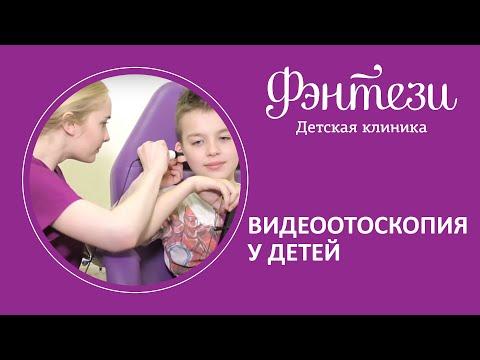 Видеоотоскопия. Исследование слухового прохода и барабанной перепонки ребенку в клинике Фэнтези.