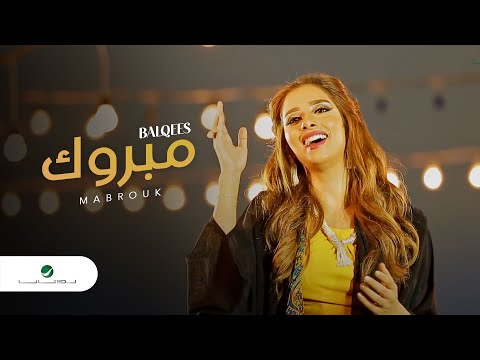 """بلقيس فتحي تلجأ لأحداث حقيقية 100% في أحدث أغنياتها """"مبروك"""""""
