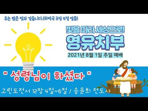 """2021년 8월 1일 차세대온라인예배 - 영유치부 """"성령님이 하셨다!"""""""