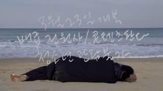 Nonton Trailer #2 de On the Beach at Night Alone (HD) Film Subtitle Indonesia Streaming Movie Download