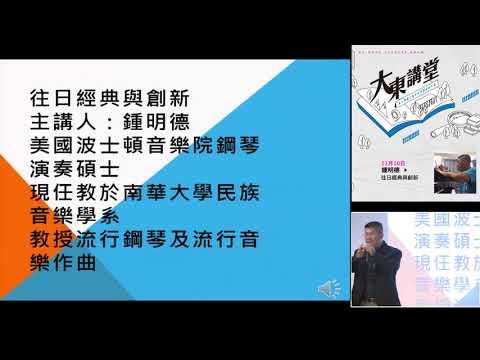 20181110高雄市立圖書館大東講堂— 鍾明德「往日經典與創新」—影音紀錄