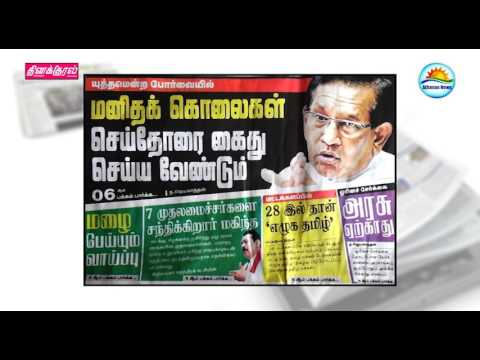 News paper in Sri Lanka : 19-01-2017