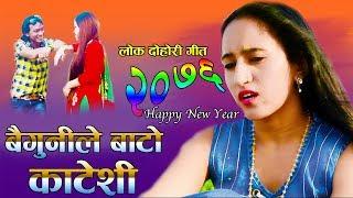 Baigunile Bato katesi - Bikram Pariyar & Kopila Chhinal