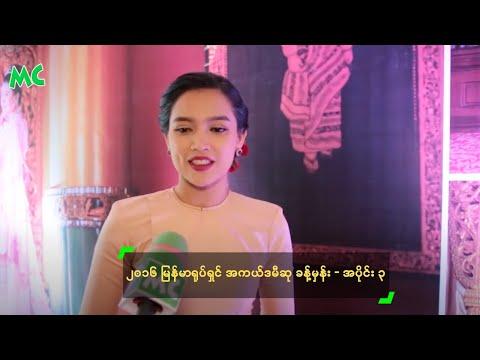 Video ၂၀၁၆ ျမန္မာ႐ုပ္ရွင္ အကယ္ဒမီဆု ခန္႔မွန္း - အပိုင္း ၃ Myanmar Academy Forecast 3 download in MP3, 3GP, MP4, WEBM, AVI, FLV January 2017