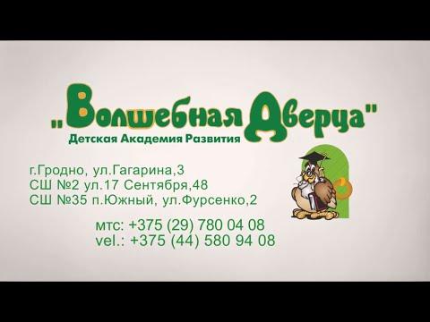 Волшебная дверца, детская академия развития в Гродно (HD Полная версия)