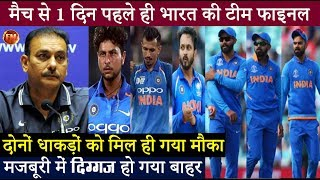 वर्ल्ड कप में भारत का पहला मैच कल.. 1 दिन पहले ही विराट ने फाइनल की टीम