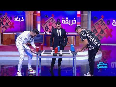 Fekret Sami Fehri S03 Ep06   صبور وسانفارا في لعبة الخربقة