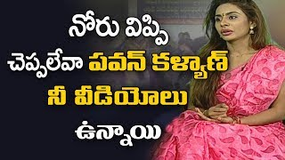 Video పవన్ కళ్యాణ్ వీడియోలు ఉన్నాయి | Sri Reddy About Allegations Of Videos On Pawan Kalyan | ABN MP3, 3GP, MP4, WEBM, AVI, FLV April 2018
