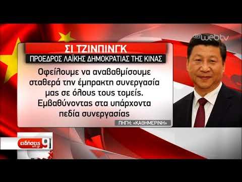 Στην Αθήνα ο πρόεδρος της Κίνας   10/11/2019   ΕΡΤ