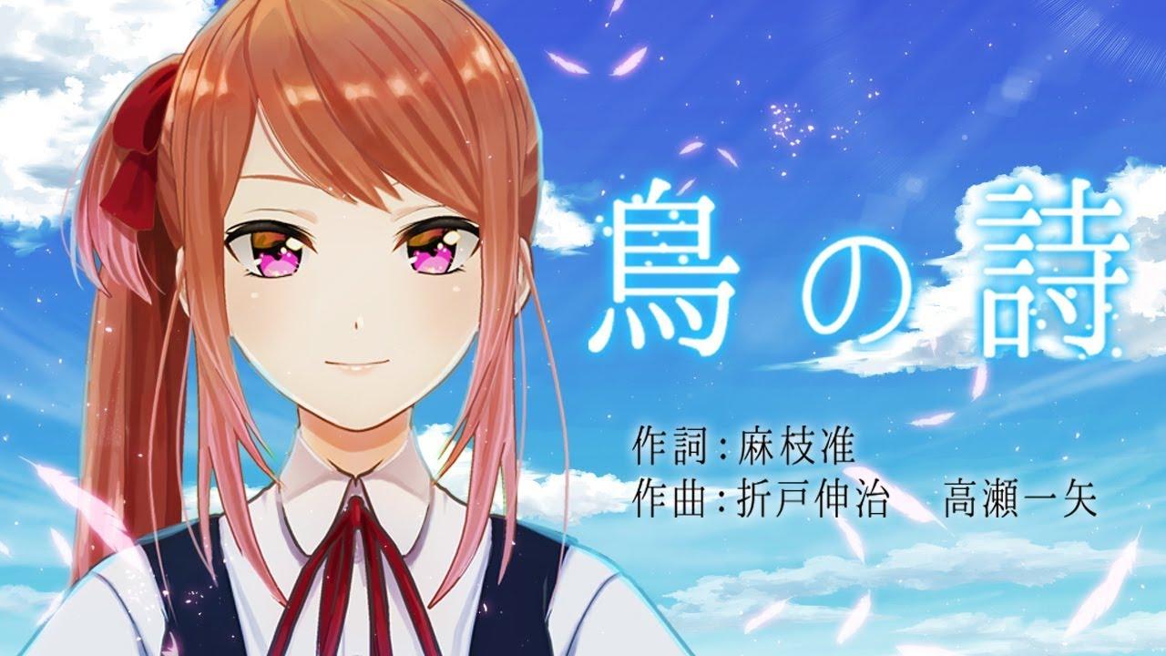 鳥の詩/Lia 『AIR』【遠坂ユラ from Alt!!】