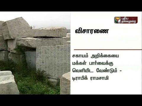 Madurai-Granite-Scam-Court-seeks-reply-from-CBI-in-petition-seeking-special-investigation