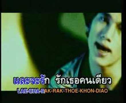 Ya-Chak-Chan-Pai (Thai)
