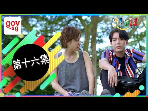 "《好世谋》第十六集 (最后一集) – ""Ho Seh Bo"" Episode 16 (Season Finale)"