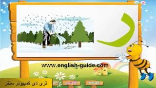 تعليم الاطفال العربية - قطار الحروف - Arabic letters