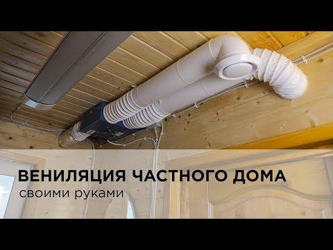 Домвент Дача. Инструкция по монтажу