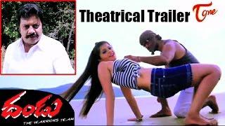 Dandu Movie Trailer HD - Sai Kumar, Neeraj Shyam, Disha