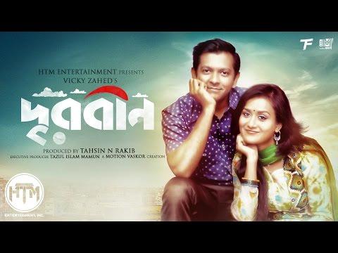 Durbeen (2017) | Bengali Short Film | Tahsan | Nadia | Towfique | Vicky Zahed | Tahsin Rakib