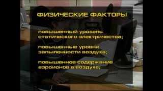Инструкция по охране труда для офисных работников (РФ)