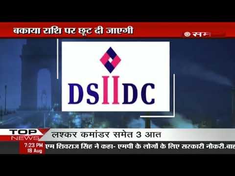 DSIIDC का ऐलान