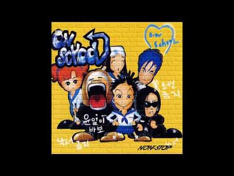 오앤스쿨(O.N School) 1집 '1998 Non-Stop (FULL AUDIO)