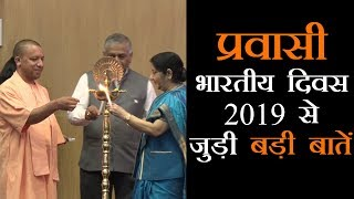 Pravasi Bharatiya Divas 2019 के लिए रजिस्ट्रेशन शुरू, काशी के साथ कुंभ के भी करिये दर्शन