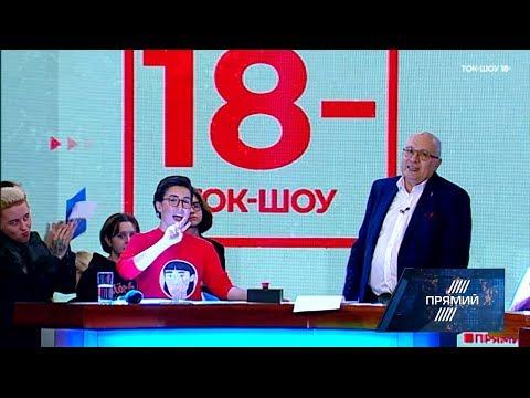"""Ток-шоу  Матвія та Катерини Ганапольськіх """"18-""""  від 13 жовтня 2018 року"""