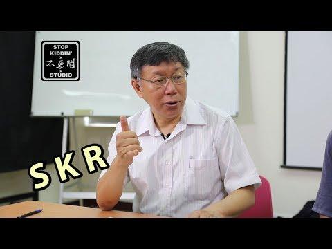 【柯文哲經典語錄全翻成英文】寄給美國休士頓電台主持人看: Ko Wen-je Mayor's BEST Quotes