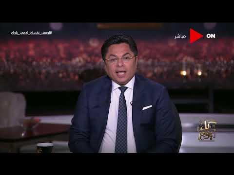 خالد أبو بكر: لا أستبعد تدخل النائب العام لردع مسيئة الأدب مع محمد رمضان