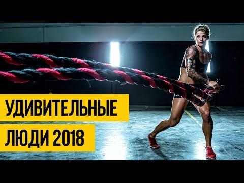 УДИВИТЕЛЬНЫЕ ЛЮДИ МАРТ 2018 ★ Спорт экстрим мотивация невероятные трюки