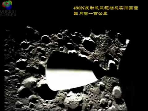 Chang'E 2 first orbit trim maneuver