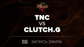 TNC vs Clutch Gamers, Manilla Masters, game 1 [Mila]