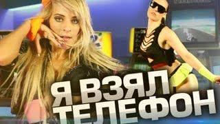 Я ВЗЯЛ ТЕЛЕФОН (feat. Рассел)