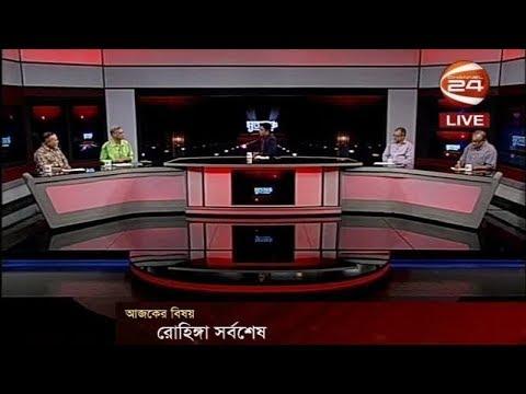 মুক্তমঞ্চ | রোহিঙ্গা সর্বশেষ | 11 August 2018
