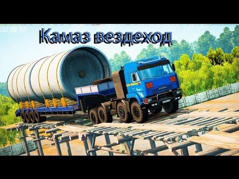 Kamaz 54-64-65 Offroad V3.2