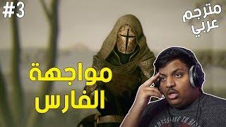 قصة الطاعون : مواجهة الفارس !   A Plague Tale #3