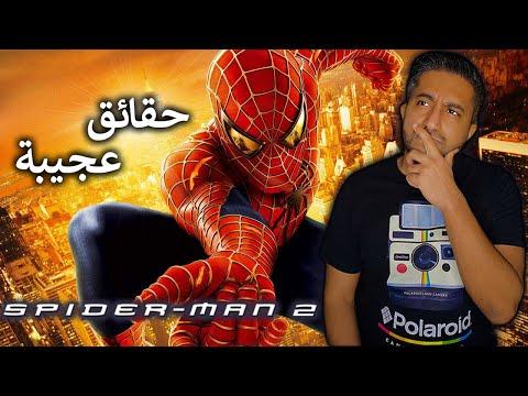 ما لا تعرفه عن فيلم Spider-Man 2 / 2004