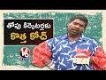 Bithiri Sathi As Cricket Coach | Funny Conversation With Radha | Teenmaar News Bithiri Sathi As Cricket Coach | Funny Conversation With Radha | Teenmaar News