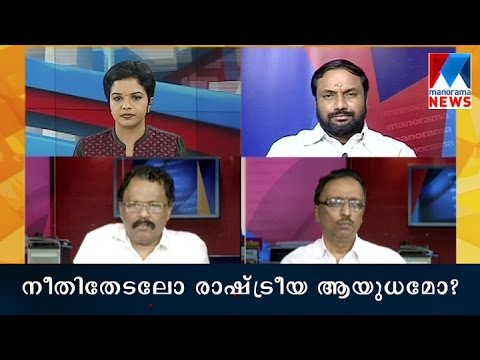 In pursuit of justice or political weapon | Manorama News