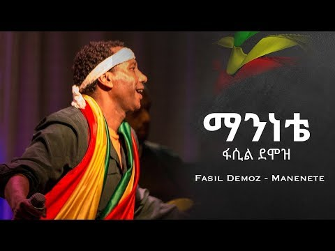 Video Fasil Demoz - Manenete | ማንነቴ - New Ethiopian Music 2018 download in MP3, 3GP, MP4, WEBM, AVI, FLV January 2017