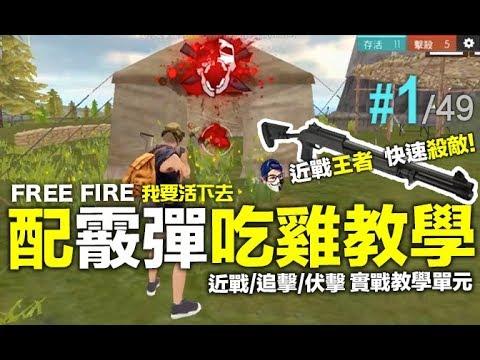 Free Fire ( 我要活下去 ) 搭配霰彈吃雞 實戰教學 近戰/追擊/伏擊技巧分享