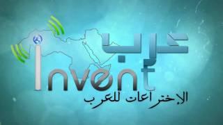 الإختراعات للعرب YouTube video