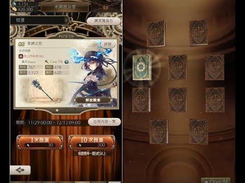 【死亡愛麗絲】首抽角色與扭蛋十連抽之魔晶石儲值方法與比值!