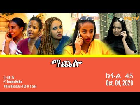 ማጨሎ (ክፋል 45) - MaChelo (Part 45), October 04, 2020 - ERi-TV Drama Series