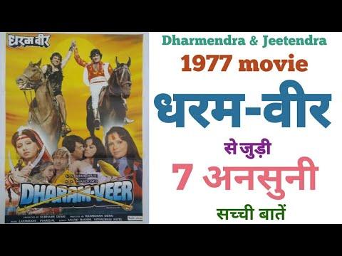 Dharam Veer movie unknown facts budget Dharmendra Jeetendra Manmohan desai Bollywood movies 1977