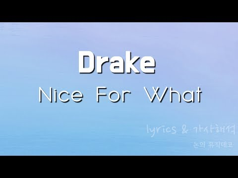 Drake - Nice For What (lyrics) 가사해석, 자막영상