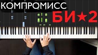 Би-2 - Компромисс на пианино
