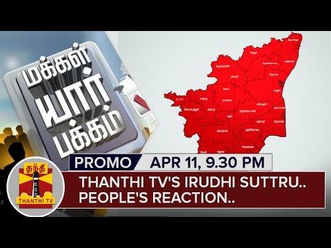 Thanthi-TVs-Irudhi-Suttru--Peoples-Reaction-Makkal-Yaar-Pakkam-April-11-9-30-PM