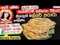 ✔ Soft Layered Kerala Paratta/Parotta ලේයර්ස් පරෝටා (ගෝදම්බ රොටි) by Apé Amma